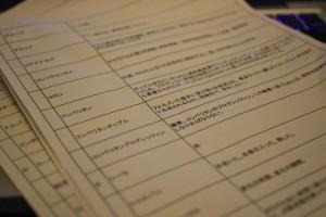 PEVO星人から参考資料として渡されたPEVO語辞典。地球の紙とよく似たものに、日本語フォントで印字されていた